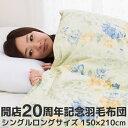 [全商品ポイント5倍]シングル 日本製 工場直販 羽毛布団 カナダ産ホワイトダックダウン 85% 1.3kg入 SL 150×210cm 国内洗浄 シングルロングサイズ DP350以上 エクセルゴールドラベル付 TTC生地