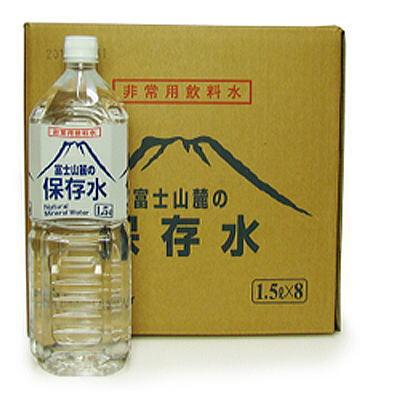 [全品ポイント5倍]防災世界遺産富士山のミネラルウォーター保存期間5年非常用飲料水富士山麓の保存水2