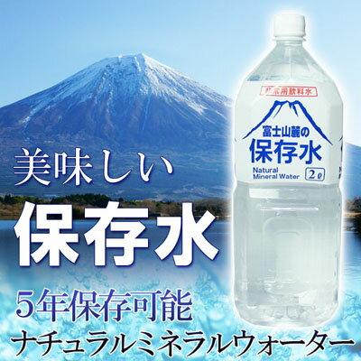 防災世界遺産富士山のミネラルウォーター保存期間5年非常用飲料水富士山麓の保存水500mlx24本入個