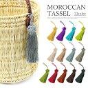 ショッピングモロッコ タッセル モロッコ チャーム バッグ ポーチ ポシェット ファッション ショルダーバッグ かばん 鞄 おしゃれ ハンドメイド 手作り パーツ プレゼント 女性 北欧