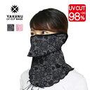 UVカット マスク ヤケーヌ フェイスカバー 紫外線対策 u...