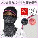 UVカット マスク ヤケーヌ フェイスカバー 紫外線対策 uv 日焼け防止 テニス ウォーキング 登