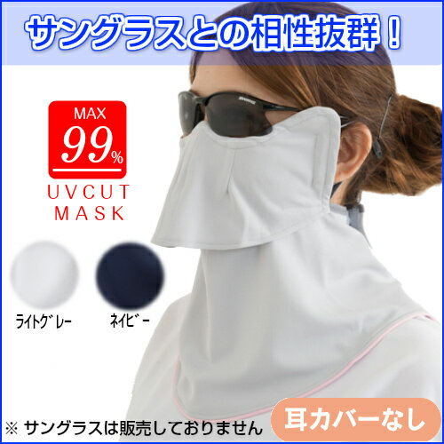 UVカットマスク ヤケーヌ フェイスマスク 目尻プラス ノーマルタイプ 苦しくない 顔 首 目元のシミそばかす日焼け予防 紫外線対策フェイスカバー [M便 1/3]