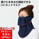 UVカットマスク ヤケーヌアスリート(耳カバーつき)