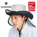 涼かちゃん帽子 テンガロンハット シルバー 熱中症対策 紫外...