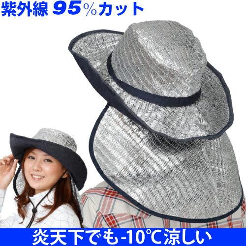 UVカット 熱中症 暑さ対策 農作業 帽子 炎天下でも10℃涼しい 紫外線 熱中症 帽子 涼かちゃん NEWテンガロンハット UVカット95% 農作業 ツバの形は自由に変形可能 ダイオミラーが太陽光を反射 風を通して暑くない