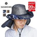 涼かちゃん 迷彩テンガロンハット 涼しい風を通す遮熱帽子 U...