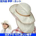 涼かちゃん 帽子 UVカット99%以上 太陽の紫外線 赤外線をカット 軽くて中が蒸れない風通し 旅行...