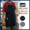 Lee 2Wayエプロン LCK79006 胸当てタイプ 腰巻きタイプ 前掛け ストレッチデニム ストレッチヒッコリー BONMAX ワークウェア 2WAY APRON
