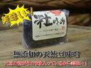 すずかの粒味噌(赤)500g 粒味噌 赤味噌 国産大豆 天然...
