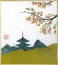 スタンド付き小色紙 日本画 季節 四季折々のちぎり絵 貼り絵シリーズ 秋景色 塔