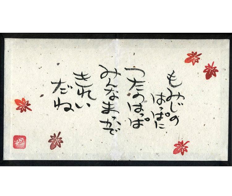 陶磁器・縮緬・和紙製品を更に豪華に彩ります! お買い得♪ 二曲四季彩屏風 秋 紅葉 20×11.5cm もみじのはっぱにつたのはっぱ みんなまっかできれいだね
