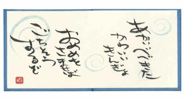 陶磁器・縮緬・和紙製品を更に豪華に彩ります! お買い得♪ 和紙屏風金魚 金魚の昼寝