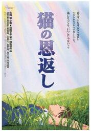 アニメーションジグソーパズルシリーズ 趣味のパズル スタジオジブリシリーズ ジグソーパズル ミニパズル150ピース 【作品ポスターコレクション 猫の恩返し】 〈Studio Ghibli The Cat Returns jigsaw puzzle 玩具 おもちゃ 150P知育パズル〉