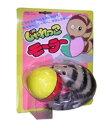 玩具 楽しく遊べるおもちゃ・ゲーム あっちへゴロン、こっちにゴロン♪ たのしいおもちゃ じゃれっこモーラー 〈子供用玩具 子ども こどものおもちゃ 幼児 猫用のオモチャ 犬用のおもちゃ モーラ バラエティーグッズ じゃれ遊び〉