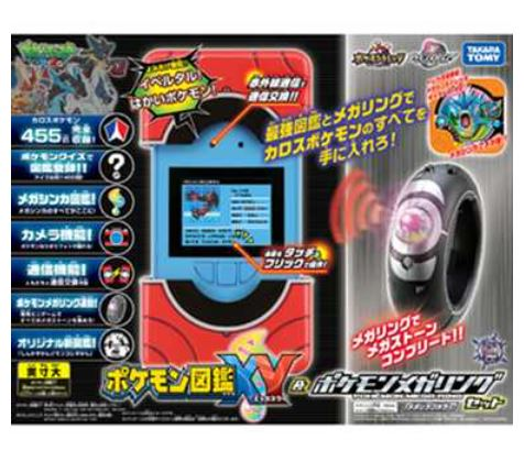 楽しく遊べるおもちゃ・玩具ポケットモンスターXYポケモントレーナー必須玩具ポケモン図鑑XY&メガリン
