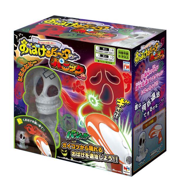 玩具 楽しく遊べるおもちゃ ガイコツから現れるおばけを退治しよう! おばけシューター パニ…...:suzukatu:10025681