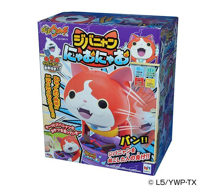 玩具 楽しく遊べるおもちゃ ハラハラドキドキのアクションゲーム! 妖怪ウォッチ ジバニャン…...:suzukatu:10025647