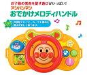おもちゃ 赤ちゃん アンパン ハンドル メロディ