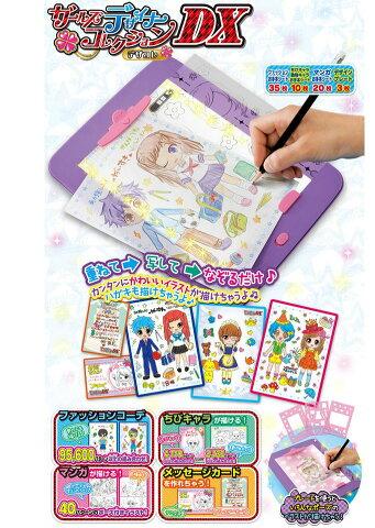 玩具 楽しく遊べるおもちゃ デザコレシリーズ ガールズデザイナーコレクションDX 重ねて、写して、なぞるだけ♪ 〈子供用玩具 こどものおもちゃ 子どもの遊び イラスト お絵描き お絵かき おえかき まんが マンガイラスト 通販〉