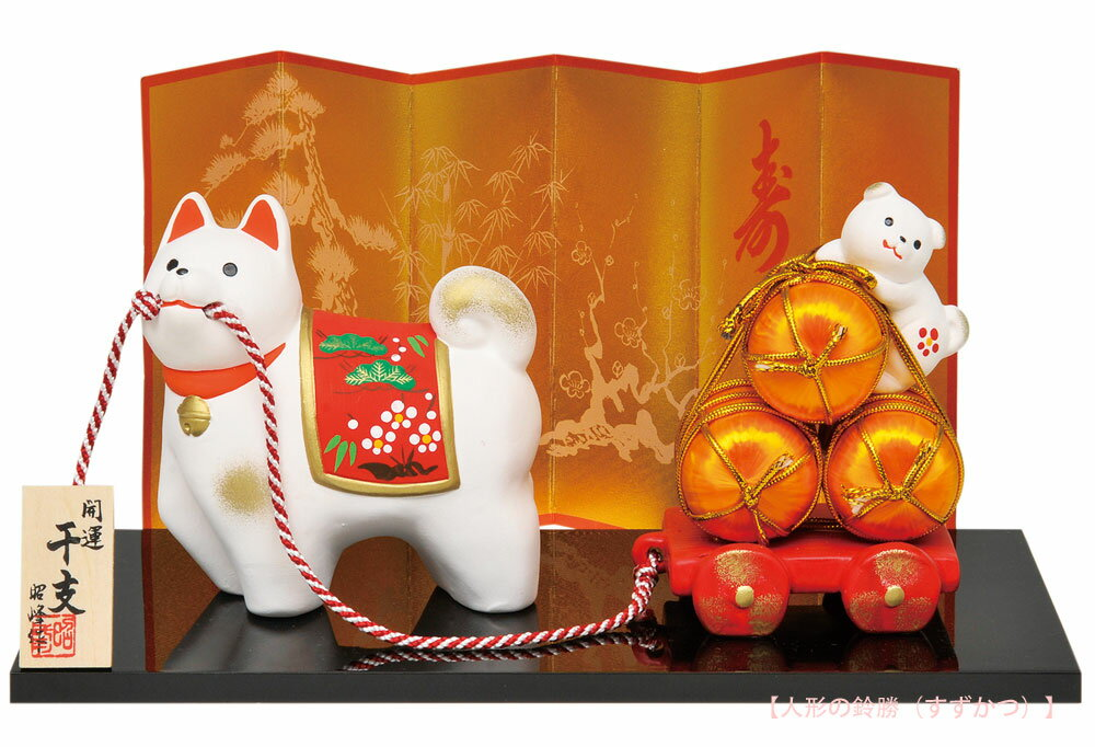 陶器製 干支の置物 戌年/犬年 お正月飾り 寿 ...の商品画像