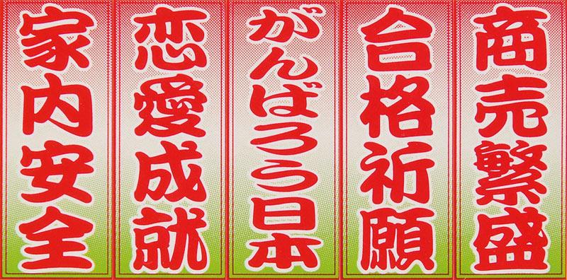 陶器製 干支の置物 戌年/犬年 お正月飾り 寿...の紹介画像2