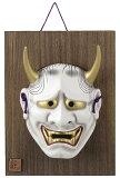 陶器製 能面 吉祥面 板付 【般若・はんにゃ】 Noh mask 〈海外・外国へのお土産・プレゼントにも人気です。 日本の伝統品 お面 のうめん 通販〉
