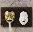 陶器製 能面 吉祥面 板付 【翁・増女】 Noh mask 〈海外・外国へのお土産・プレゼントにも人気です。 日本の伝統品 お面 のうめん 通販〉