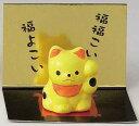 開運招福の縁起物! 陶器製 超ミニ招き猫 左手(左前脚)上げ 黄色 福福こいこい、福よこい! 〈まね