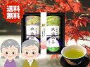 敬老の日 2019 お茶 ギフト 送料無料 1番人気 煎茶 ...