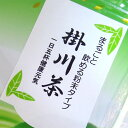 Kakegawacha-funma02