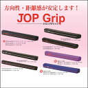 【JOP GRIP/ジョップグリップ】パター用グリップ【ネコポス発送対応しません。】