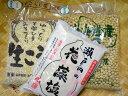 【03月16日(木)以降のお届け】有機素材使用:手作り味噌セット(玄米味噌)/5キロ出来上がり