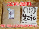 【03月17日(金)以降のお届け】カンタン!!有機素材使用/選べる手作り味噌セット(米味噌、玄米味噌)/10キロ出来上がり