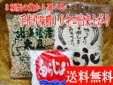 【北海道の方は別途送料500円、沖縄の方は別途送料1500円かかります】