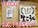 【03月17日(金)以降のお届け】【初回限定商品】お試しセット/手作り味噌2キロ出来上がり