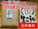 【10月29日(土)以降のお届け】カンタン!選べる手作り味噌セット(米味噌、玄米味噌、麦味噌、豆味噌/10キロ出来上がり