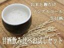 【送料無料】甘酒飲み比べお試しセット(甘酒の素500g、玄米甘酒500g)