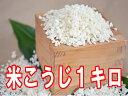 【12月24日(土)以降のお届け】米こうじ1キロ手作り味噌、甘酒、塩麹を作るのに最適な米麹