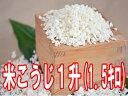 【12月24日(土)以降のお届け】米こうじ1.5キロ 手作り味噌、甘酒、塩麹を作るのに最適な米麹