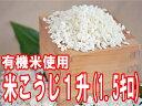 【02月24日(土)以降のお届け】宮城県産有機米使用/米こうじ1.5キロ