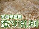 【01月26日(木)以降のお届け】宮城県産有機米使用/玄米こうじ1.5キロ
