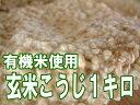 【11月05日(土)以降のお届け】鹿児島県産有機米使用/玄米こうじ1キロ