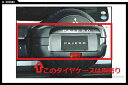 【パジェロ】純正 V97 V93 スペアタイヤカバー パーツ 三菱純正部品 自動車 劣化防止 背面タイヤ PAJERO オプション アクセサリー 用品