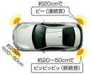 【86】純正 E2L7 E2L8 E2E7 E2E8 E2B7 E2B8 コーナーセンサー用のセンサーキットのみ ※ボイス4センサーは別売 パーツ トヨタ純正部品 危険察知 接触防止 セキュリティー オプション アクセサリー 用品