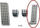 【アクセラ】純正 BM5FS BM5AS BMLFS アルミペダルセット(MT) アクセルペダルのみ ※フットレスト、ブレーキ&クラッチペダルは別売 パーツ マツダ純正部品 アクセルペダル ブレーキペダル スポーツペダル axela オプション アクセサリー 用品