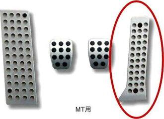 [akusera]衹純正的BM5FS BM5AS BMLFS鋁踏板安排(MT)油門控製板 ※脚架,刹車&離合器踏板是分售零件馬自達純正零部件油門控製板刹車踏板運動踏板axela選項配飾用品