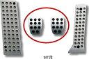 【アクセラ】純正 BM5FS BM5AS BMLFS アルミペダルセット(MT) ブレーキ&クラッチペダルのみ ※フットレスト、アクセルペダルは別売 パーツ マツダ純正部品 アクセルペダル ブレーキペダル スポーツペダル axela オプション アクセサリー 用品