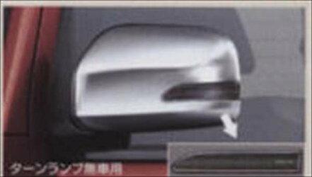[ダイハツ純正部品 ダイハツ純正パーツ ダイハツ純正オプション] パーツ オプション アクセサリ(1) ミラ ココア [L675S L685S]ドアミラーカバー(メッキ)1台分
