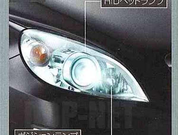 Suzuki motors rakuten global market b class hid for Mercedes benz light bulb replacement